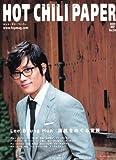 HOT CHILI PAPER Vol.54(DVD付)