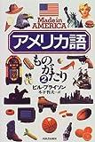 アメリカ語ものがたり〈2〉