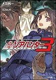 ゾアハンター3 (GA文庫)