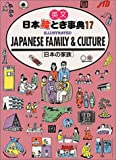Japanese Family and Culture