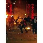 フランス暴動----移民法とラップ・フランセ