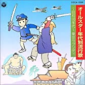 年代別流行歌~昭和10年代~  東京ラプソディ