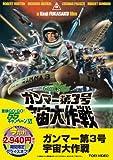 <東映55キャンペーン第12弾>ガンマー第3号 宇宙大作戦【DVD】