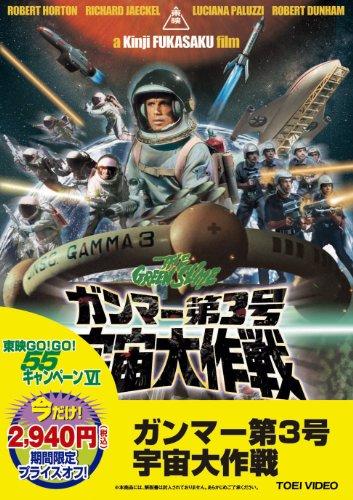 東映55キャンペーン第12弾>ガンマー第3号 宇宙大作戦【DVD】