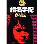 指名手配 (角川文庫 緑 365-56)