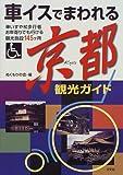 車イスでまわれる京都観光ガイド―車いすや杖歩行者お年寄りでも行ける観光施設145ヶ所 (バリアフリー観光ガイドブック)