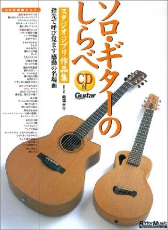 ソロ・ギターのしらべ スタジオジブリ作品集