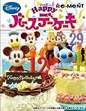 ディズニー ハッピーバースデーケーキ 1BOX 食玩