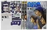 自殺島1-4巻 セット (ジェッツコミックス)