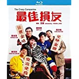 The Crazy Companies [Blu-ray]