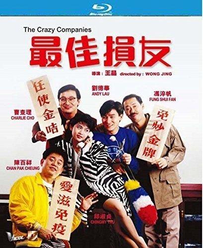 Blu-ray : Carzy Companies (1988)