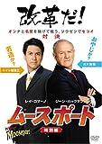 ムースポート (特別編) [DVD]