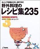 野外料理のレシピ集235―キャンプ料理はこの一冊でOK! (OUTDOOR SPORTS)