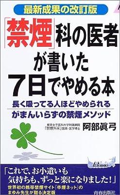 「禁煙」科の医者が書いた7日でやめる本―長く吸ってる人ほどやめられるがまんいらずの禁煙メソッド 最新成果の改訂版 (プレイブックス)