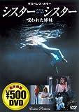 DVD>シスター・シスター (<DVD>)