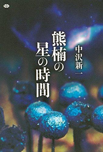 熊楠の星の時間 (講談社選書メチエ)