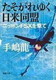たそがれゆく日米同盟—ニッポンFSXを撃て (新潮文庫)