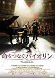 命をつなぐバイオリン[DVD]