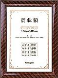 ナカバヤシ 木製賞状額 金ラック A4(JIS規格) フ-KW-102J-H