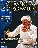 CD付マガジン クラシックプレミアム(47) 2015年 10/27 号 [雑誌]