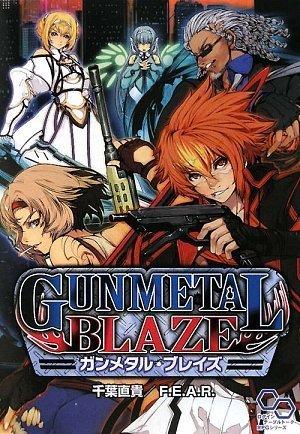 ガンメタル・ブレイズ (ログインテーブルトークRPGシリーズ)