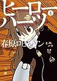 ヒーローハーツ(4) (裏少年サンデーコミックス)