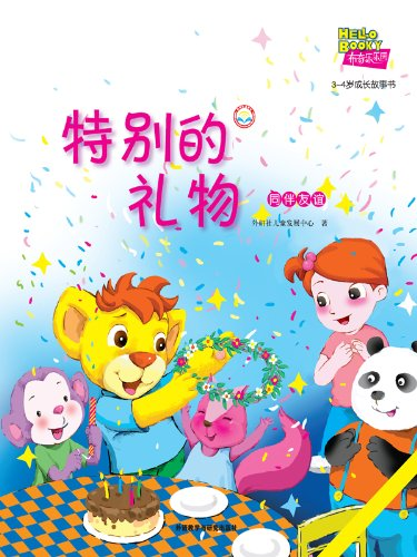 Child Development 4 Years Old front-1022643