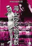 海女の化物屋敷[DVD]