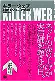 KILLER WEB キラーウェブ 儲かるウェブの裏側