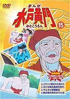 まんが水戸黄門15 [DVD]