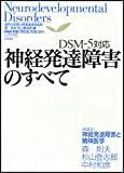 DSM-5対応   神経発達障害のすべて (こころの科学Special Issue)