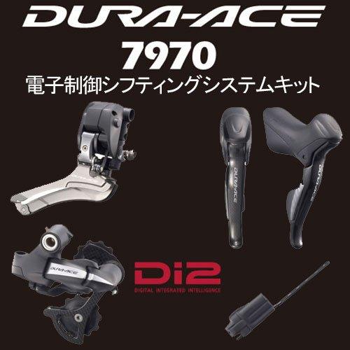 シマノ デュラエースDI2 キット 外装STIレバー仕様 長さ:890mm