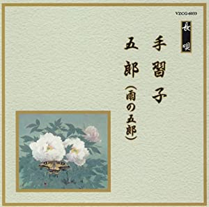 邦楽舞踊シリーズ 長唄 手習子/五郎(雨の五郎)