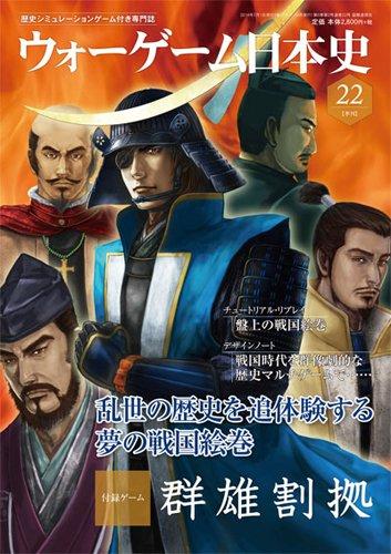 季刊 ウォーゲーム日本史 第22号 『群雄割拠』(ゲーム付) ([バラエティ])
