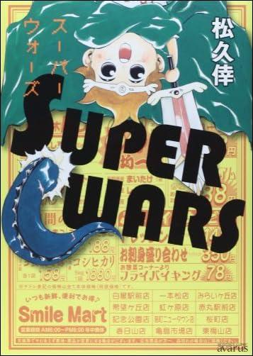 SUPER WARS (マッグガーデンコミックス アヴァルスシリーズ)