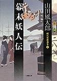 幕末妖人伝: 時代短篇選集1 (小学館文庫)