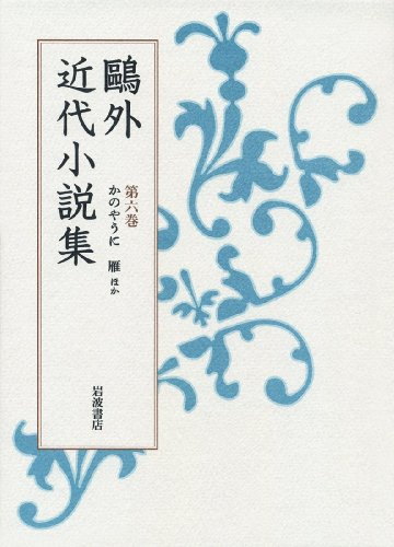 鷗外近代小説集