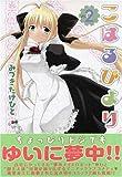 こはるびより 2 (2) (電撃コミックス)