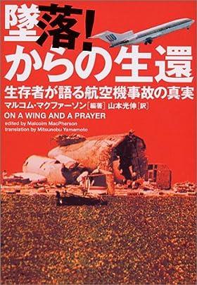 墜落!からの生還―生存者が語る航空機事故の真実 (ヴィレッジブックス)