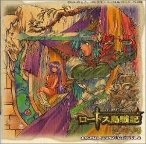 ロードス島戦記 英雄騎士伝 ― オリジナル・サウンドトラック Vol.2