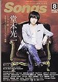 月刊 Songs (ソングス) 2009年 08月号 [雑誌]