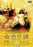 金色の嘘[DVD]
