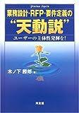 """業務設計・RFP・要件定義の""""天動説""""—ユーザーの主体性発揮を!"""