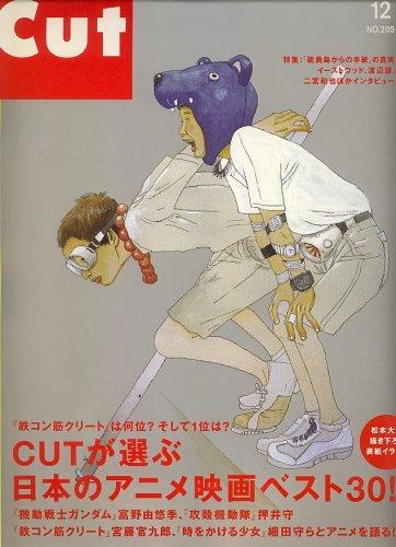 Cut 2006年 12月号