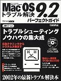 Mac OS 9.2トラブル解決パーフェクトガイド―すべてがわかる最強のMac OS解説書 (アスキームック)