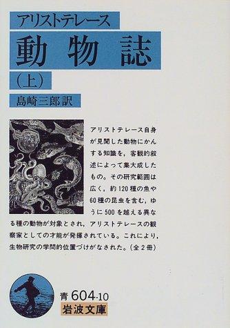 動物誌 (上)