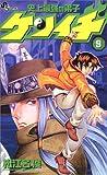 史上最強の弟子ケンイチ (9) (少年サンデーコミックス)
