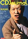 CD Journal (ジャーナル) 2012年 08月号 [雑誌]