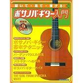 聞いて見て弾ける!ボサノバギター入門 CD付 (シンコー・ミュージックMOOK)