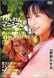 わんわんマニュアル [DVD]